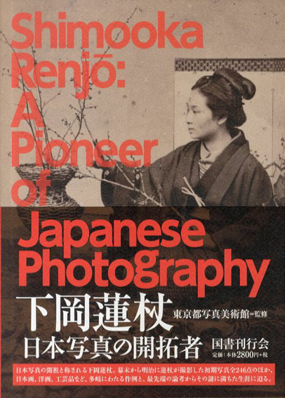 下岡蓮杖 日本写真の開拓者 Shimooka Renjo: A Pioneer of Japanese Photography/東京都写真美術館監