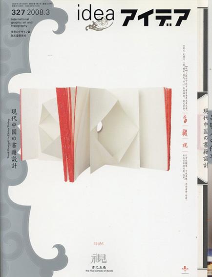 アイデア327 2008.3 現代中国の書籍設計/