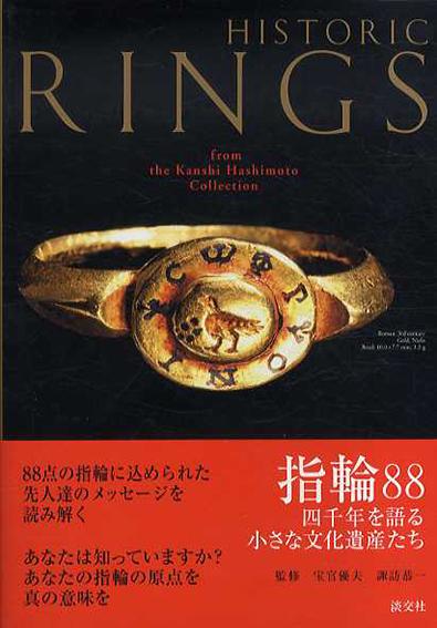 指輪88 四千年を語る小さな文化遺産たち/諏訪恭一