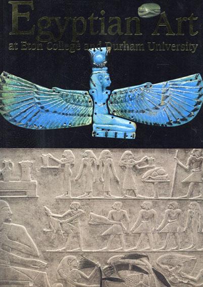 イートン・カレッジ ダーラム大学所蔵 古代エジプトの美展 /