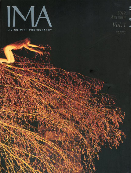 IMA Living With Photography 2012 Autumn Vol.1 家族の肖像/