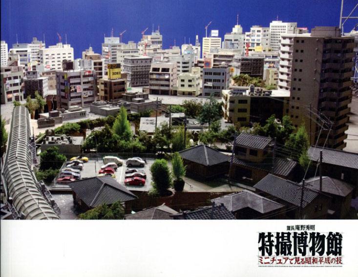 館長庵野秀明 特撮博物館 ミニチュアでみる昭和平成の技/スタジオジブリ編