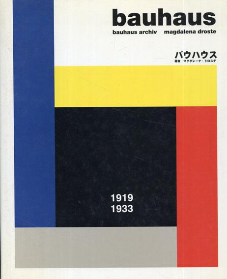 バウハウス Bauhaus 1919-1933(タッシェン・建築デザインシリーズ)/マグダレーナ・ドロステ