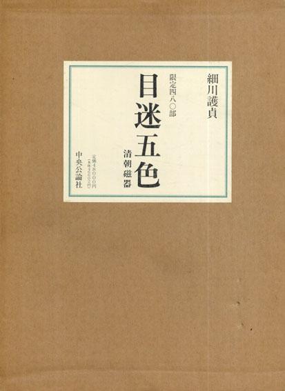 目迷五色 清朝磁器/細川護貞