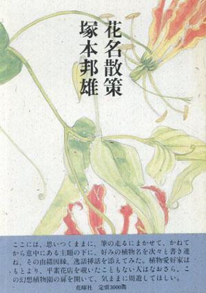 花名散策 草木の名の美と驚き/塚本 邦雄