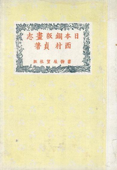 日本銅版画志/