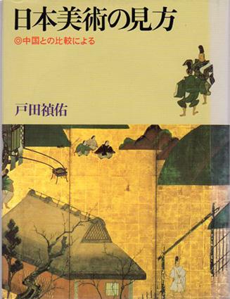 日本美術の見方 中国との比較による/戸田禎佑