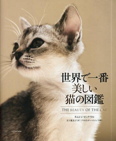 世界で一番美しい猫の図鑑/タムシン・ピッケラル/アストリッド・ハリソン