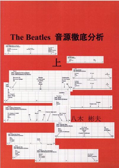 The Beatles 音源徹底分析 上下揃/八木彬夫