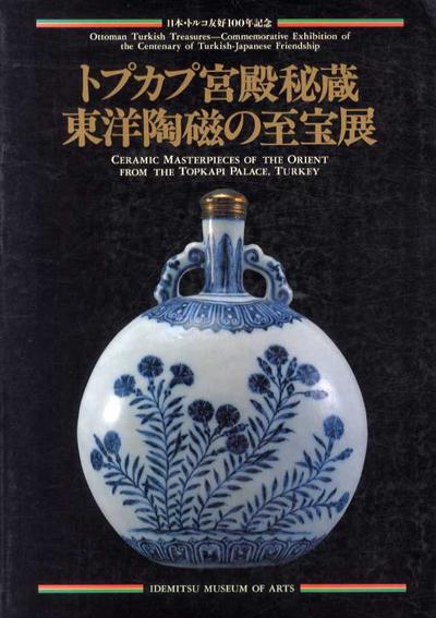 トプカプ宮殿秘蔵 東洋陶磁の至宝展/