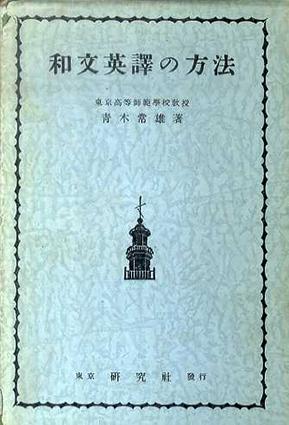 和文英訳の方法/青木常雄