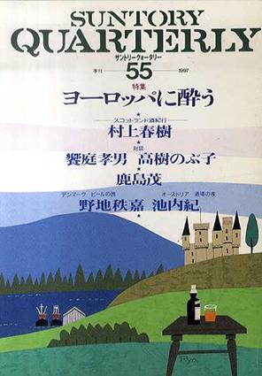 サントリークォータリー 55 特集:ヨーロッパに酔う/村上春樹/池内紀ほか