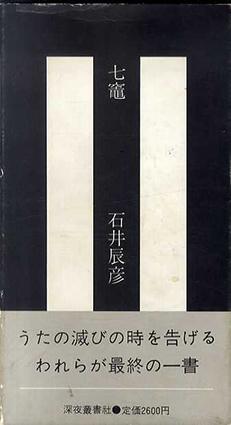 七竈/石井辰彦