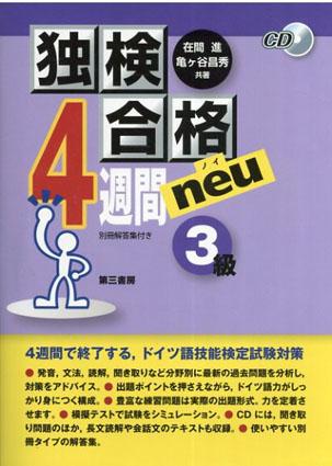 独検合格4週間neu(ノイ)3級/在間 進、亀ケ谷 昌秀
