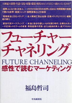 フューチャーチャネリング 感性で読むマーケティング/福島哲司