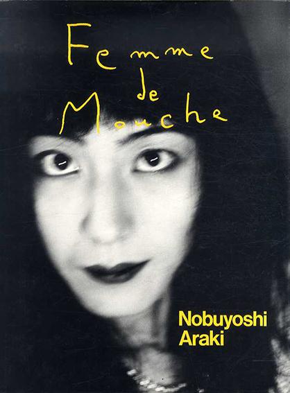 蠅の女 Femme de Mouche/荒木経惟