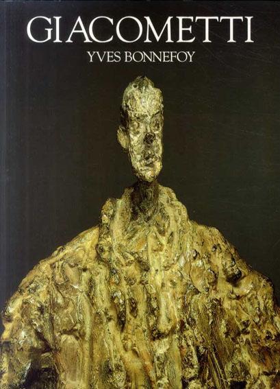 アルベルト・ジャコメッティ Giacometti/Yves Bonnefoy