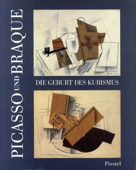 ピカソとブラック Picasso und Braque: Die Geburt Des Cubism/William Rubin