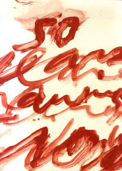 サイ・トゥオンブリー Cy Twombly: 紙の作品、50年の軌跡/ジュリー シルヴェスター編