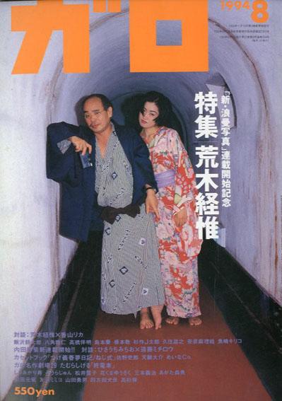 ガロ354 1994.8 荒木経惟/