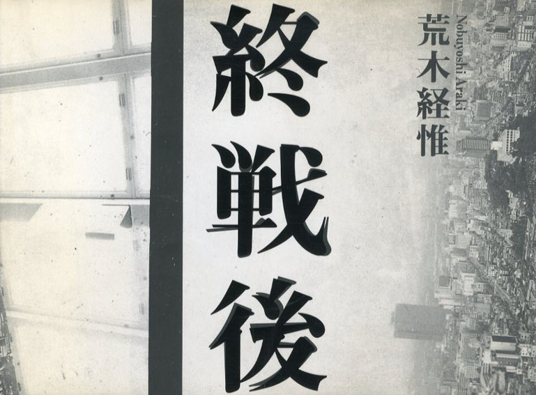 荒木経惟写真集 終戦後/荒木経惟