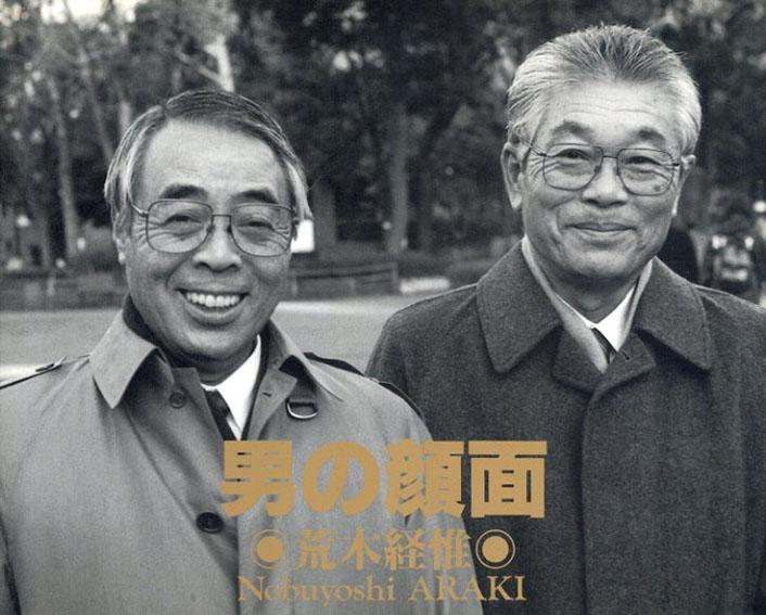 荒木経惟写真集 男の顔面/荒木経惟