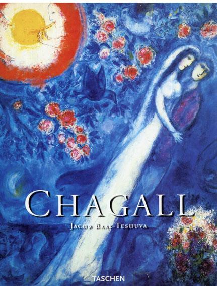マルク・シャガール Marc Chagall: 1887-1985/Jacob Baal-Teshuva/ Marc Chagall