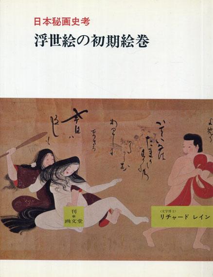 日本秘画史考 浮世絵の初期絵巻/