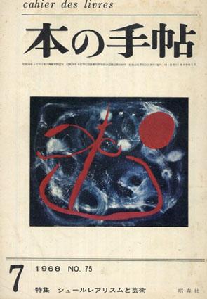 本の手帖 1968.7月号 特集 シュールレアリスムと芸術/