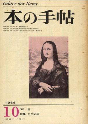 本の手帖 1966.10月号 特集 ダダ50年/
