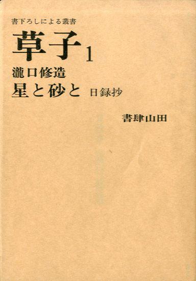 星と砂と 目録抄 書下ろしによる叢書 草子1/瀧口修造