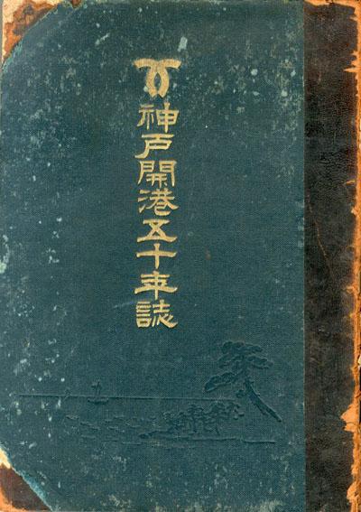 神戸開港五十年誌/神戸青年会編纂所編