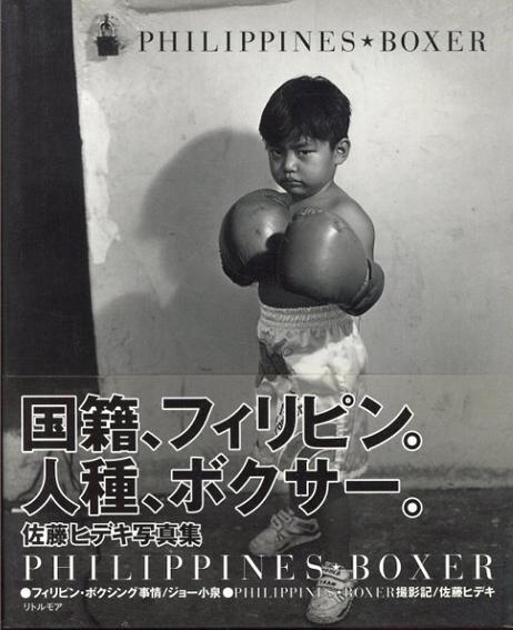 Philippines・Boxer 佐藤ヒデキ写真集/Hideki Sato