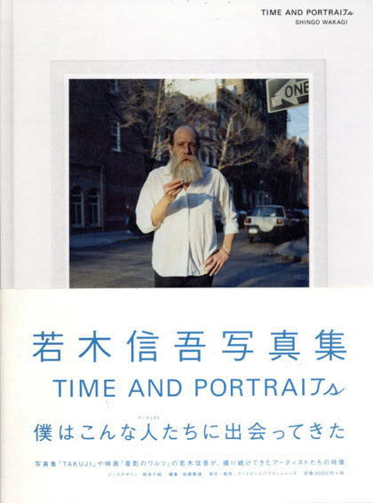 Time And Portraits/若木信吾 後藤繁雄文 後藤繁雄編