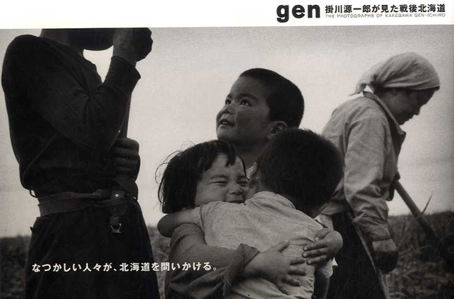 gen 掛川源一郎が見た戦後北海道/掛川源一郎
