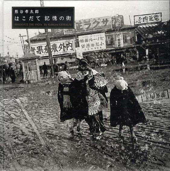 はこだて記憶の街 はこだて写真図書館叢書1/津田基編 熊谷孝太郎写