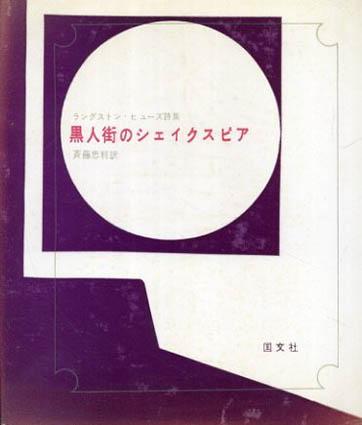 黒人街のシェイクスピア ピポー叢書68/ラングストン・ヒューズ