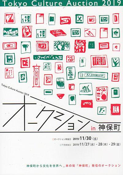 Tokyo Culture Auction 2019/