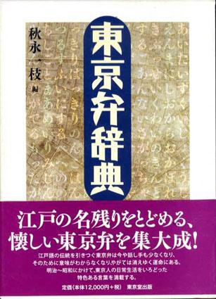 東京弁辞典/秋永一枝編