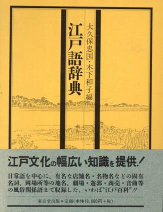 江戸語辞典/大久保忠国/木下和子編