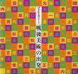 靉光・松本竣介そして 戦後美術の出発/のサムネール