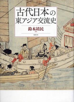古代日本の東アジア交流史/鈴木靖民