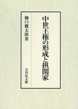 中世王権の形成と摂関家/樋口健太郎