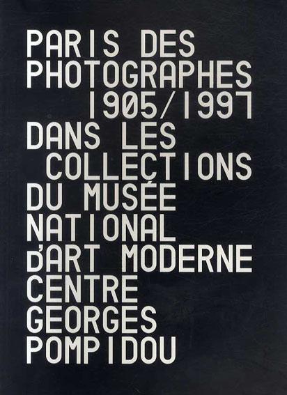 パリの写真家たち 1905-1997 ポンピドー・コレクション写真展 /アラン・サヤグ