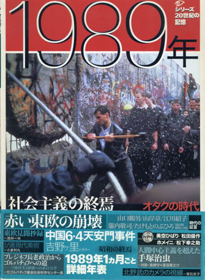 1989年 社会主義の終焉 オタクの時代 毎日ムック シリーズ20世紀の記憶/西井一夫ほか編