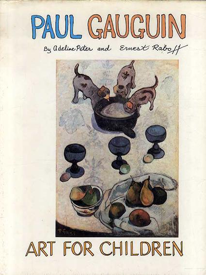 ポール・ゴーギャン Paul Gauguin/Adeline Peter