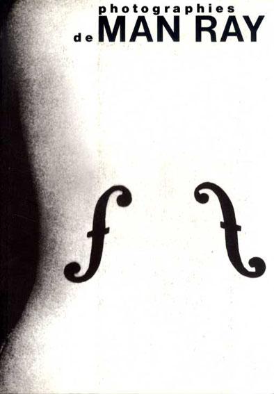 マン・レイ写真展 Photographies de Man Ray/