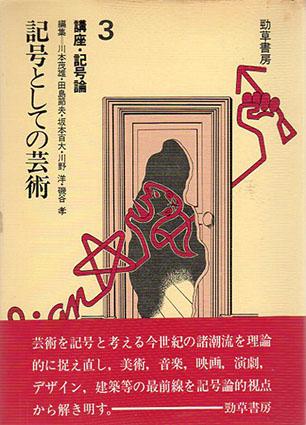 記号としての芸術 講座・記号論3/川本茂雄/田島節夫他編