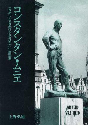 コンスタンタン・ムニエ 「ロダンなど足許にも及ばない」彫刻家/上野弘道