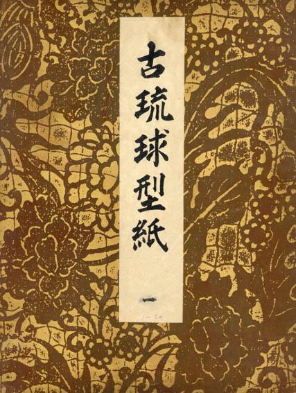 古琉球型紙 10冊揃/鎌倉芳太郎編